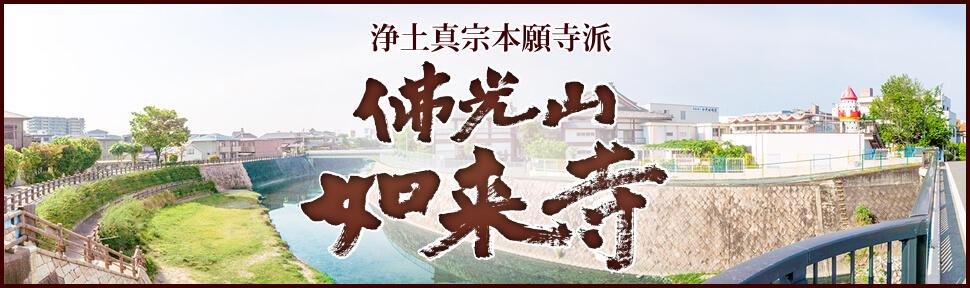 仏光山如来寺サイト