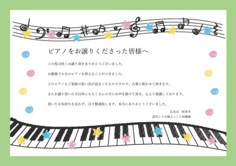 ピアノ御礼